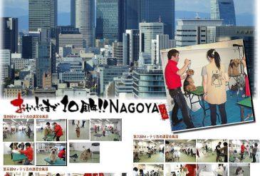 名古屋での当社イベントも10周年・・・